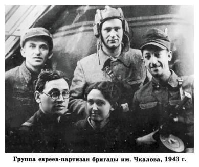 1943_Belorussia_Jewish_resistance_group