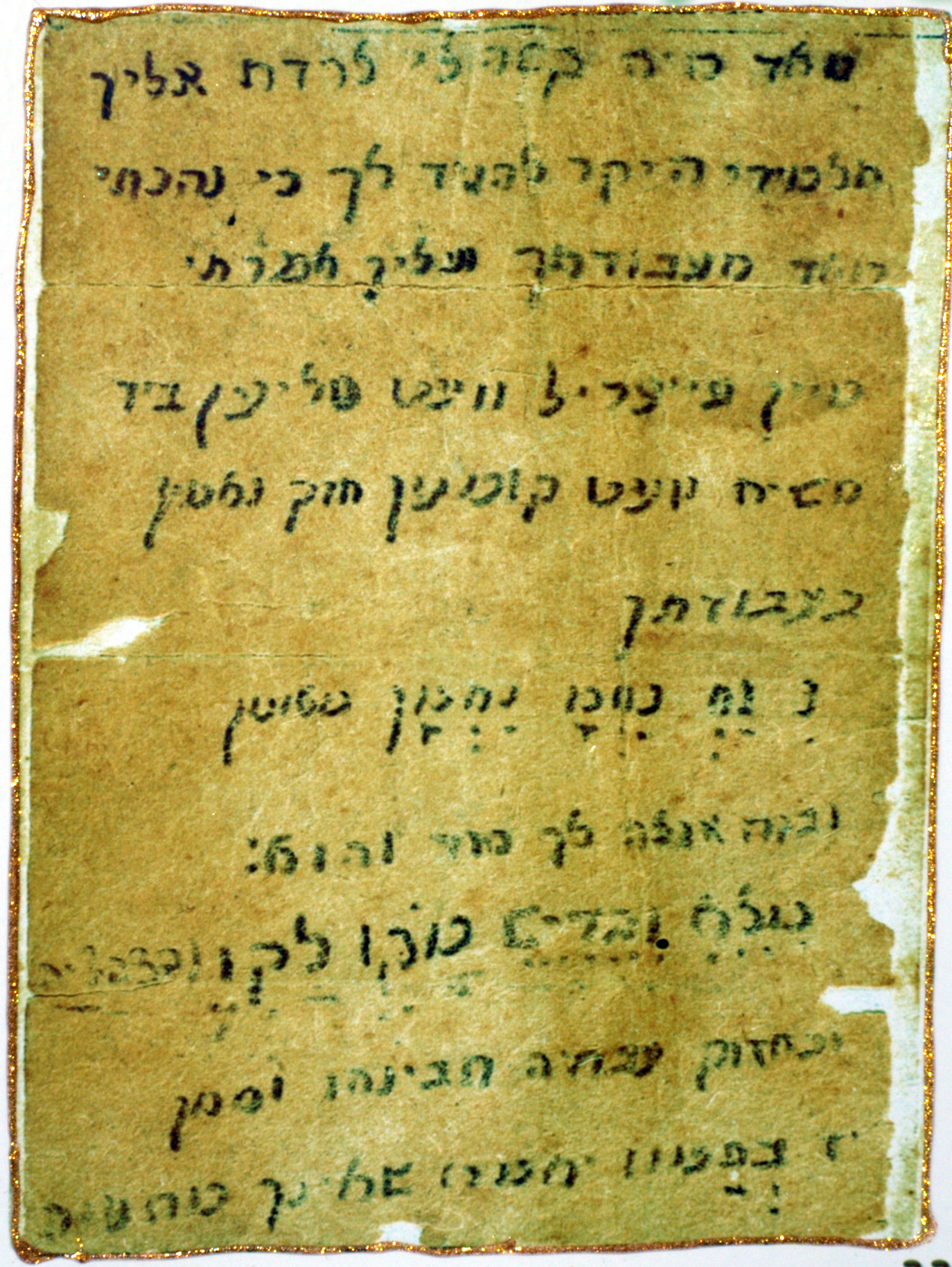 The_Letter_from_Heaven_of_Rabbi_Nachman